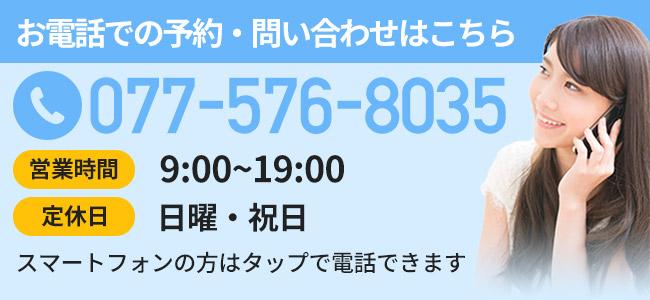 お電話での予約・問い合わせはこちら:077-576-8035